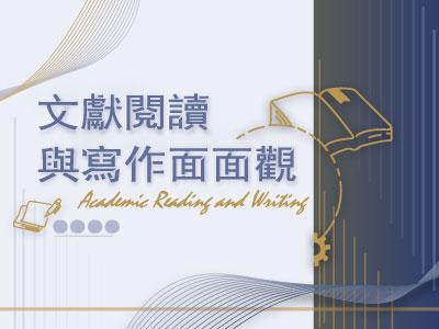 2021-先修課程-文獻閱讀與寫作面面觀